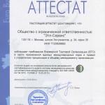 ETL-servis_AttestatWTO