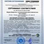 SO14000_ETL-servis_cert